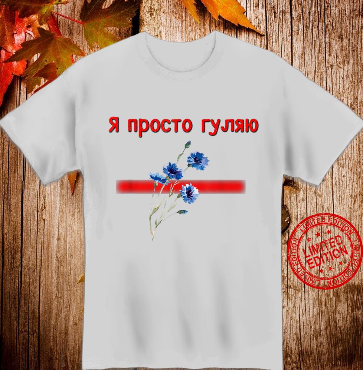 Ya Prosto Gulayu Russian Beach Shirt